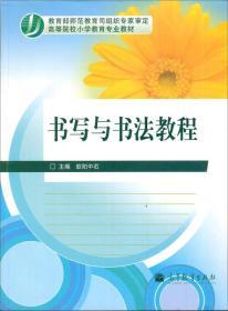 高等院校小学教育专业教材:书写与书法教程