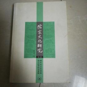 儒家文化研究(第二辑):儒家政法思想与现代经学研究专号