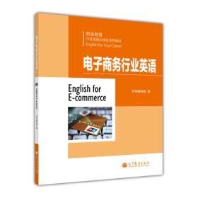 职业教育行业英语立体化系列教材:电子商务行业英语