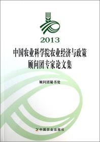 2013中国农业科学院农业经济与政策顾问团专家论文集