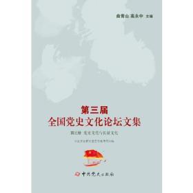 第三届全国党史文化论坛文集-党史文化与长征文化(第三册)