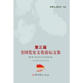 第三届全国党史文化论坛文集-党史文化与中华传统文化(第二册)