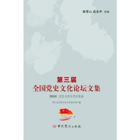 第三届全国党史文化论坛文集-党史文化与老区发展(第四册)
