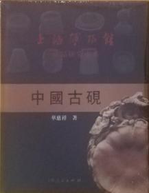 上海博物馆藏品研究大系 中国古砚