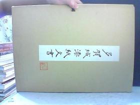 多贺城漆纸文书【全是历史图片】