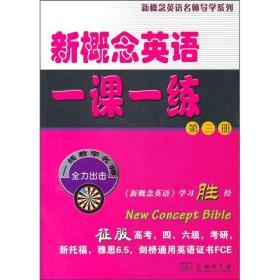 新概念英语名师导学系列:新概念英语一课一练(第3册)