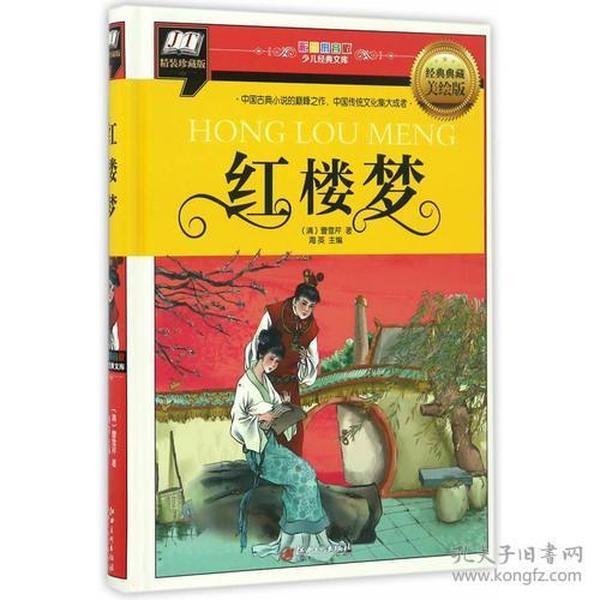 红楼梦(精装:彩图拼音版少儿经典文库)
