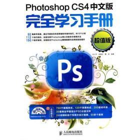 9787115229052-bo-Photoshop CS4中文版完全学习手册超值版:超值版