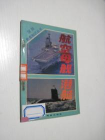 当代兵器知识图册:航空母舰 潜艇