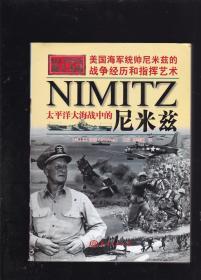 海上力量太平洋大海战中的尼米