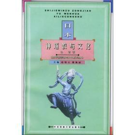世界民族宗教与文化系列丛书