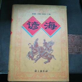 文史哲1952-1954年总7--9,14--22期共12册