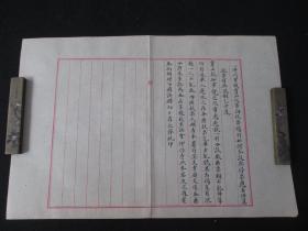 民国文献 代电文稿一份 毛笔书写 尺寸约40*28厘米 夹35