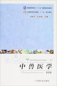 全国高等院校兽医专业教材经典系列:中兽医学(第4版)
