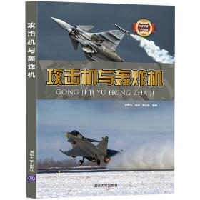 攻击机与轰炸机/武器装备百科典藏
