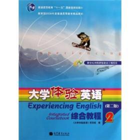 大学体验英语 第二版 2