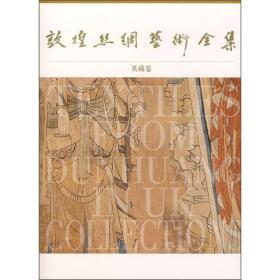敦煌丝绸艺术全集·英藏卷