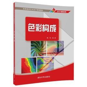 设计基础类 色彩构成 陈伟 清华大学出版社