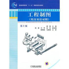 """工程制图      英汉双语对照 第2版(普通高等教育""""十一五""""国家级规划教材)"""