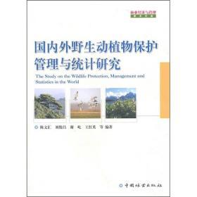 外野生动植物保护管理与统计研究 陈文汇 刘俊昌 9787503858819