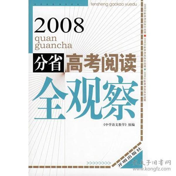 2006分省高考阅读全观察