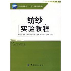 纺纱实验教程9787506444071 杨锁廷 中国纺织出版社 2007年07月
