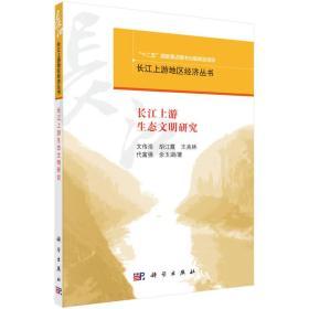 长江上游生态文明研究