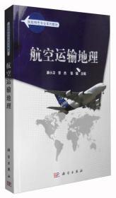 民航特色专业系列教材:航空运输地理