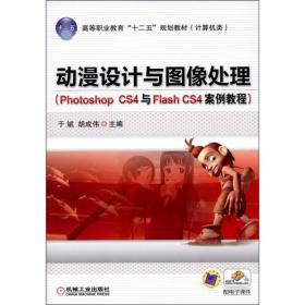 动漫设计与图像处理(Photoshop CS4与Flash CS4案例教程)