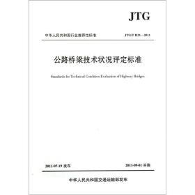 公路桥梁技术状况评定标准JTG/TH21-2011