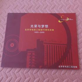 光荣与梦想 北京市电信工程局50周年庆典1955-2005