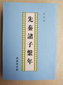 《先秦诸子系年》 (先秦诸子繫年 )