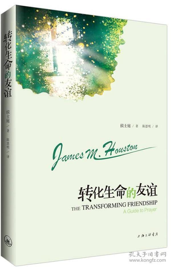 转化生命的友谊:基督徒必读祷告书