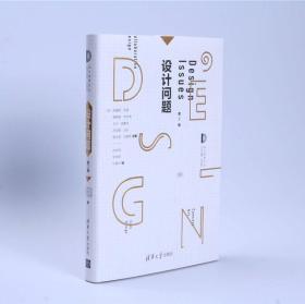 设计问题-第二辑