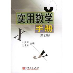 实用数学手册(第2版)