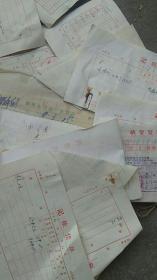1969年记账凭证.发票.报纸收费.职工工资表.医疗报销单.发货单.学校收费单房屋收费单等等文革材料200张