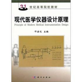 现代医学仪器设计原理
