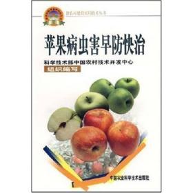 新农村建设实用技术丛书:苹果病虫害早防快治