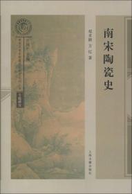 南宋及南宋都城临安研究系列丛书·专题研究:南宋陶瓷史
