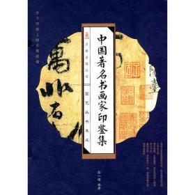 中国著名书画家印鉴集(线装版 全四册)