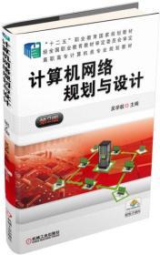 计算机网络规划与设计