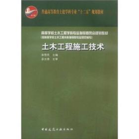 土木工程施工技术
