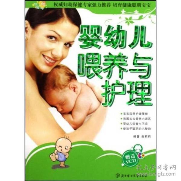 正版】婴幼儿喂养与护理