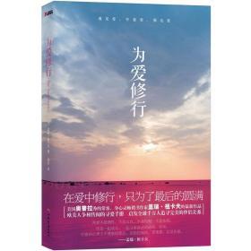 为爱修行美盖瑞祖卡夫郭宇印刷工业出版社9787514205015