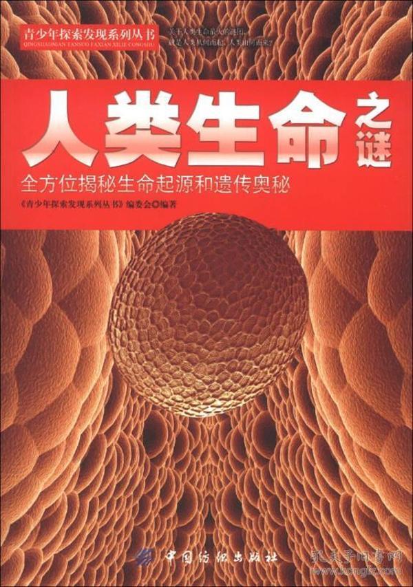 人类生命之谜 《青少年探索发现系列丛书》编委会 中国纺织出版社 9787506494021