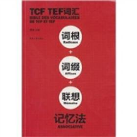 TCF TEF词汇:词根+词缀+联想记忆法