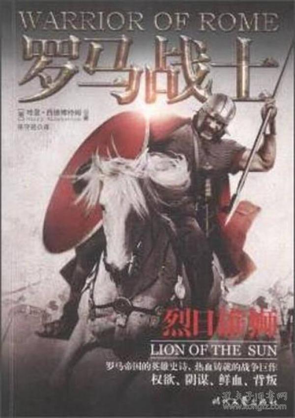 罗马战士Ⅲ:烈日雄狮