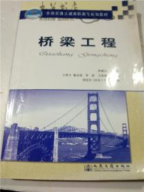 桥梁工程 李辅元, 主编 / 人民交通出版社  16开平装