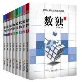 数独(全8册)