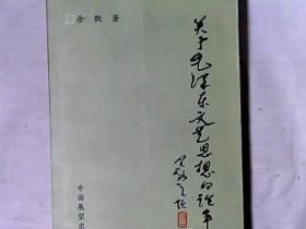 关于毛泽东文艺思想的论争 作者余飘签赠石祥并钤印